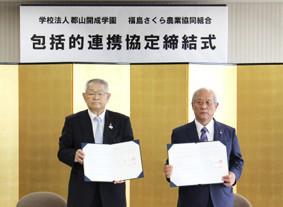 JA 福島さくらとの包括連携協定締結式