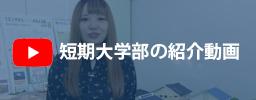 短期大学部紹介番組(福島テレビ2018年2018年12月15日放送)