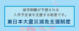 東日本大震災減免支援制度