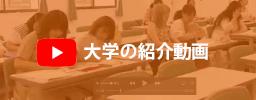 大学紹介番組(福島テレビ2018年7月20日放送)
