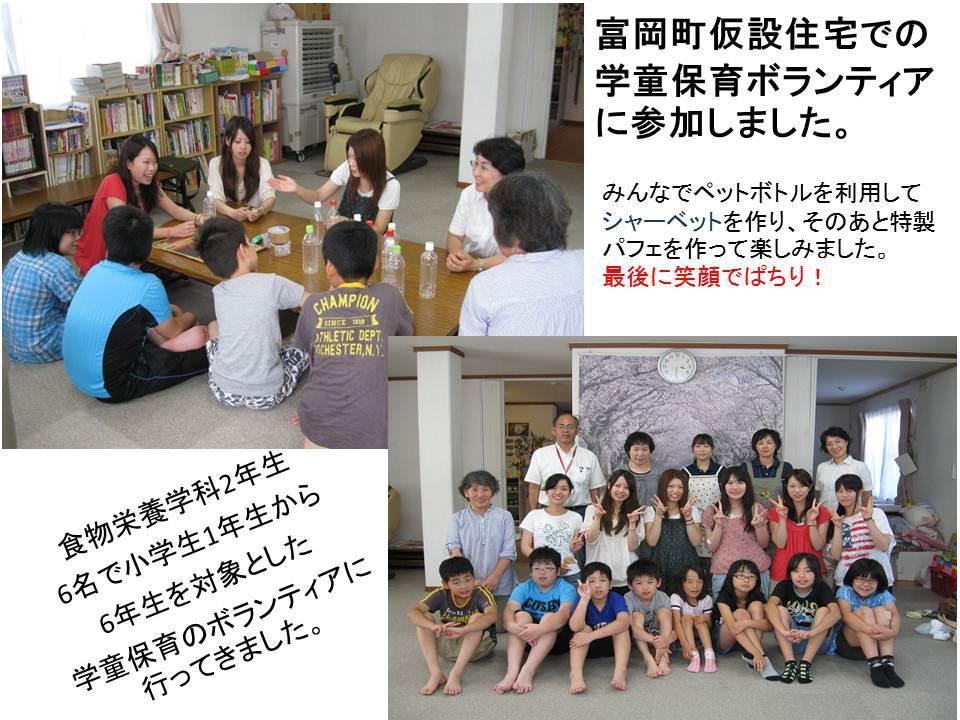 学童保育ボランティアに参加(大食)