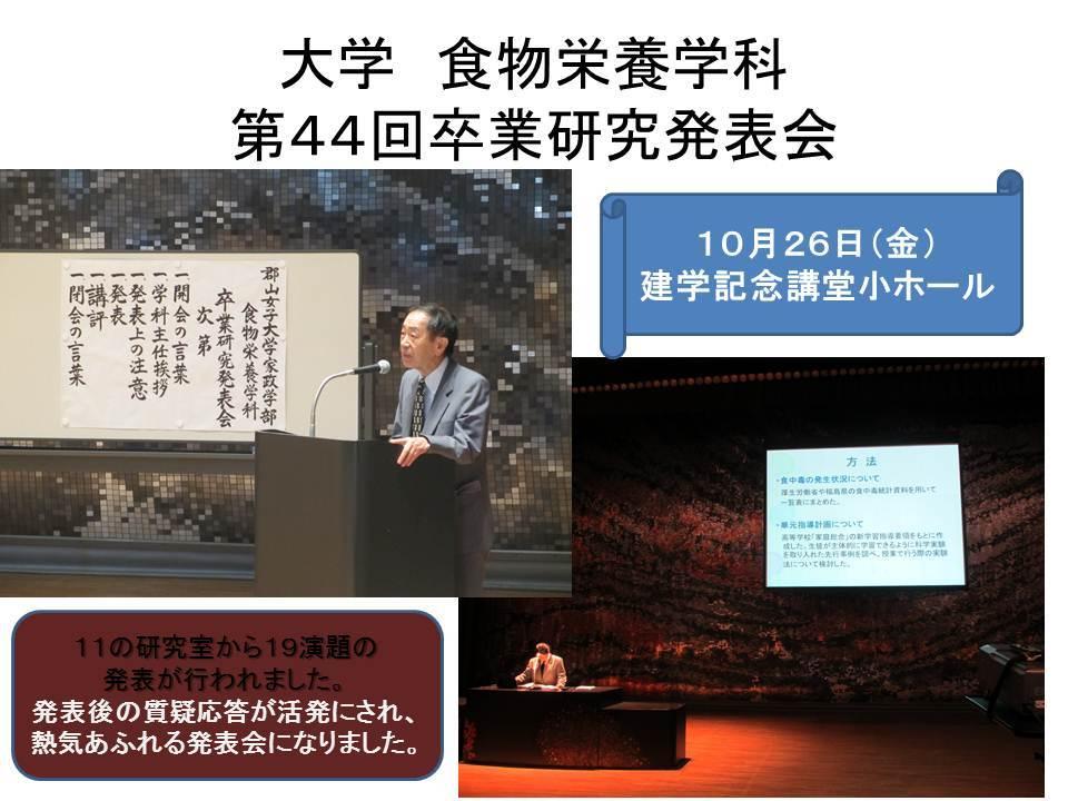 食物栄養学科第44回卒業研究発表会