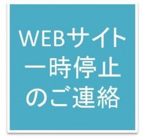 WEBサイト一時停止のご連絡