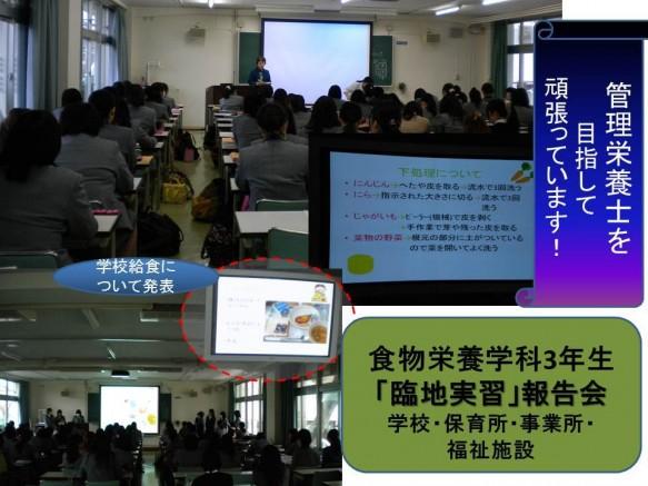 食物栄養学科3年生「臨地実習」報告会