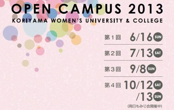 郡山女子大学 郡山女子大学短期大学部 オープンキャンパス2013