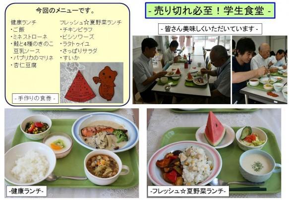 学生食堂の様子