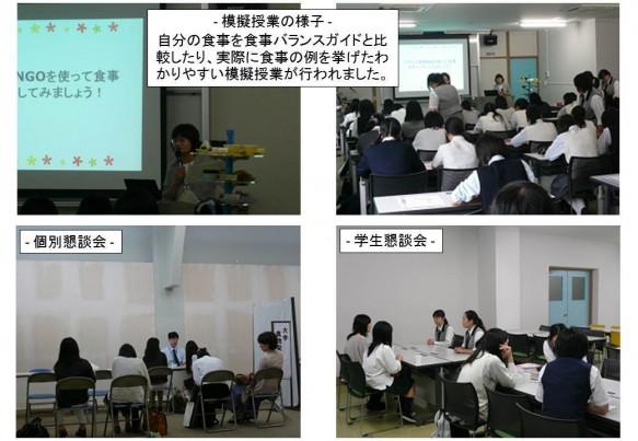 模擬授業と各懇談会の様子