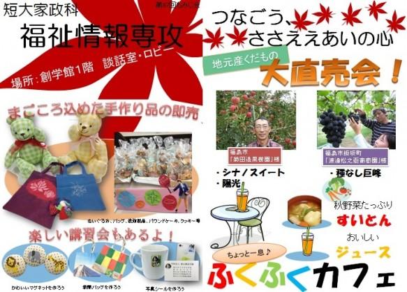第67回もみじ会 短大家政科福祉情報専攻ポスター
