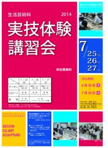 2014_jitsugi_poster
