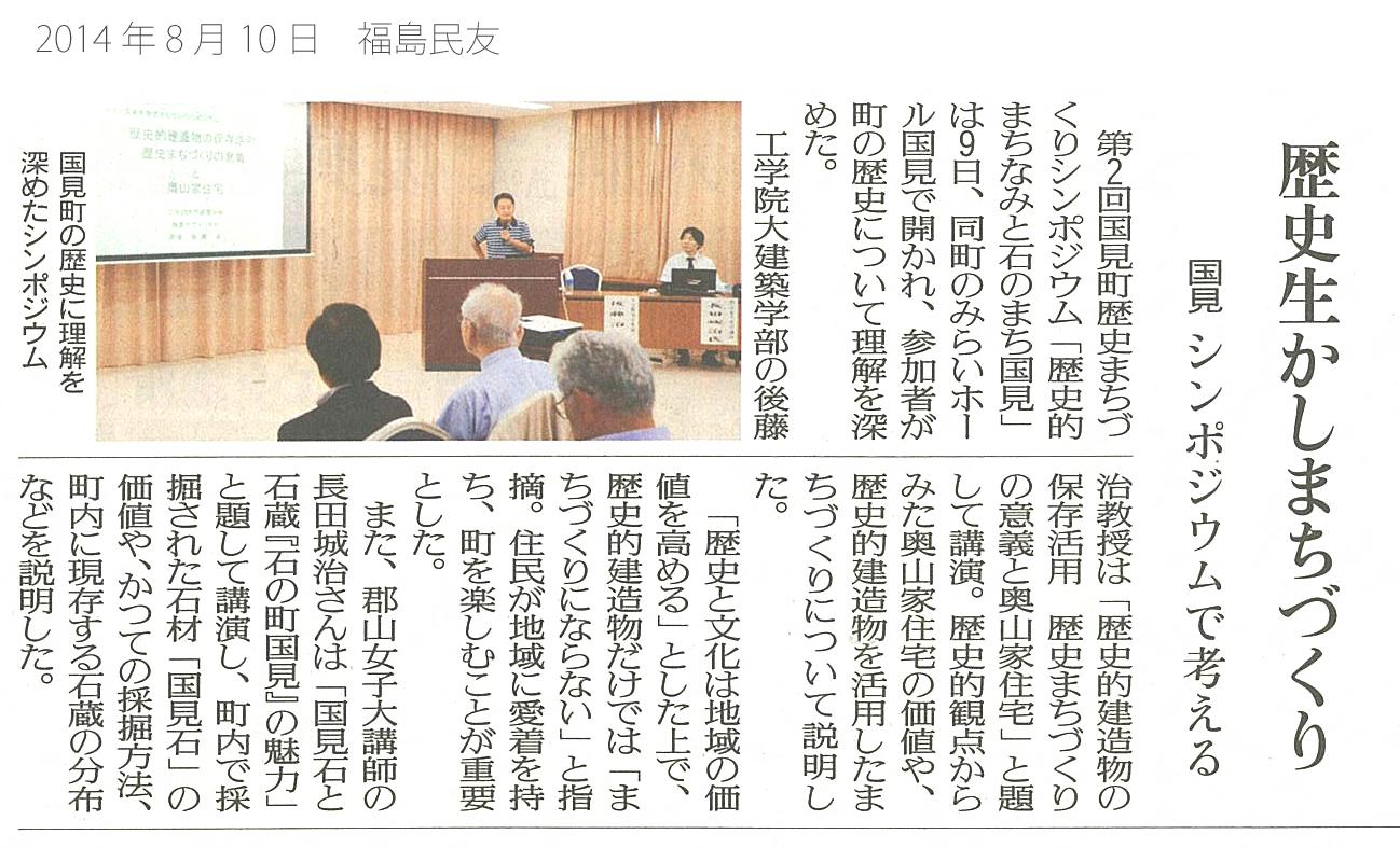 福島民友新聞掲載2014.8.10