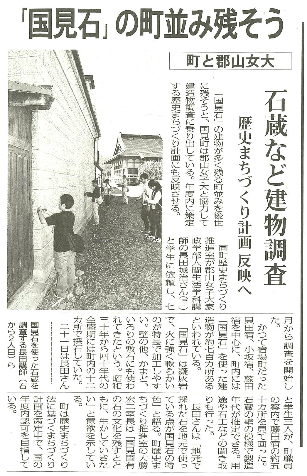 調査の模様は福島民報(9/23福島版)に掲載