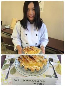 優良賞 前田なつきさんの作品「クリームうどんのパイ包み」