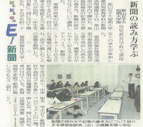11日の福島民報新聞の記事