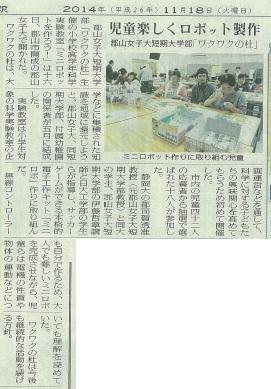 福島民報 2014年11月18日