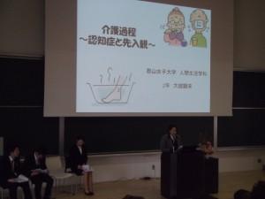 介護を学ぶ研究交流会2