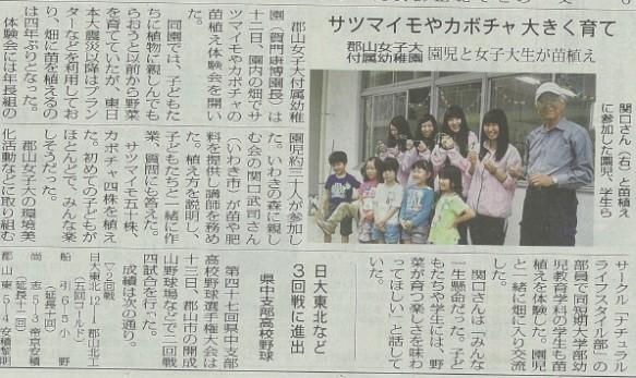 福島民報新聞 6月14日(日)掲載