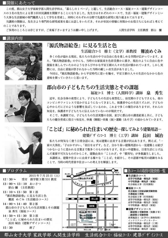 【市民講座】人間生活学科
