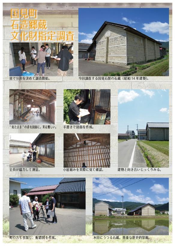 20150529国見ブログ3-01