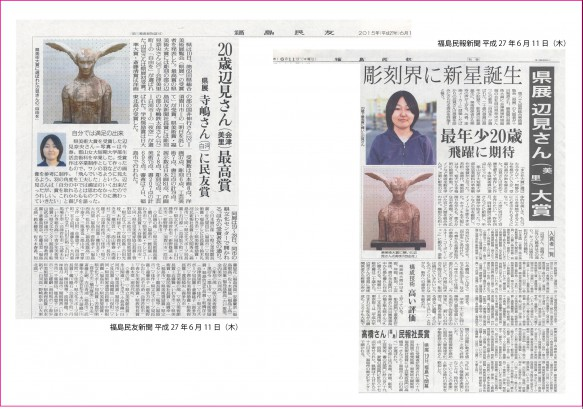 新聞記事_邉見2015