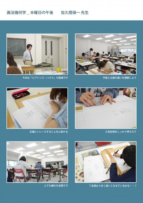 画法幾何学_佐久間t_1