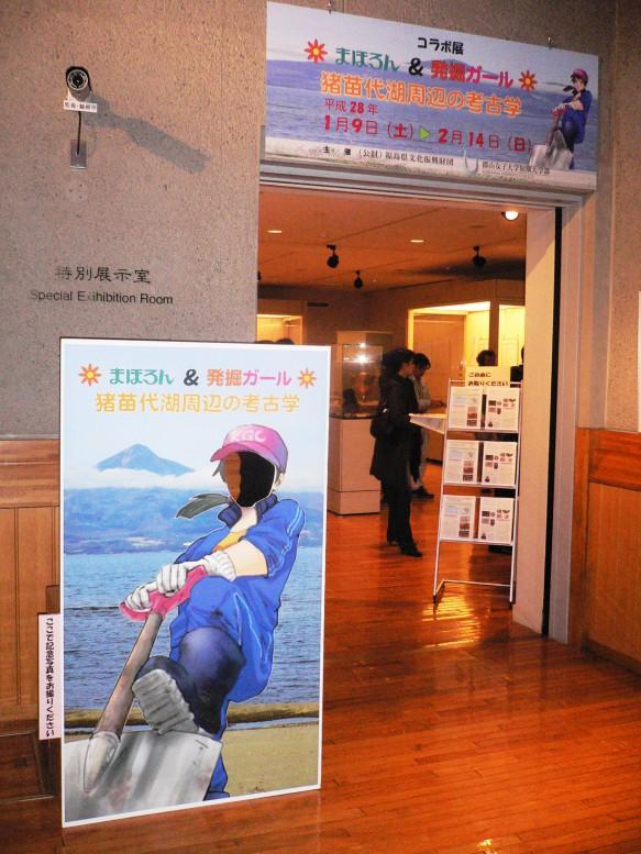 展示室入口には記念撮影用の顔出しボードもあります
