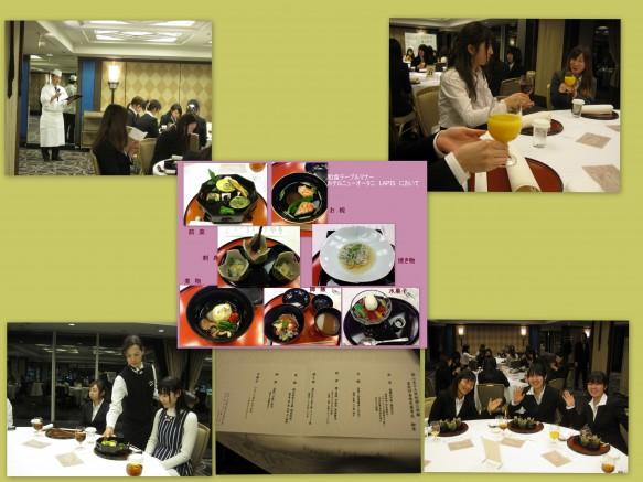 和食のテーブルマナー 緊張! 緊張!