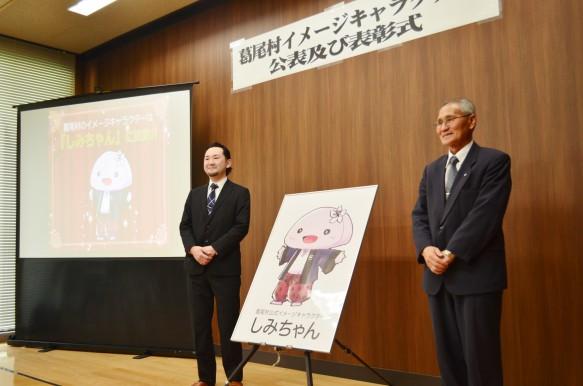 葛尾村イメージキャラクター「しみちゃん」発表! (右:松本允秀村長、左:検討会委員長 石井さん)