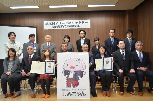 松本村長や葛尾村議会議長の杉本氏、村民の代表の方々と記念撮影!