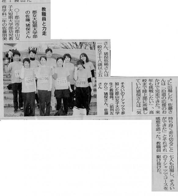 福島民報新聞 5月1日掲載