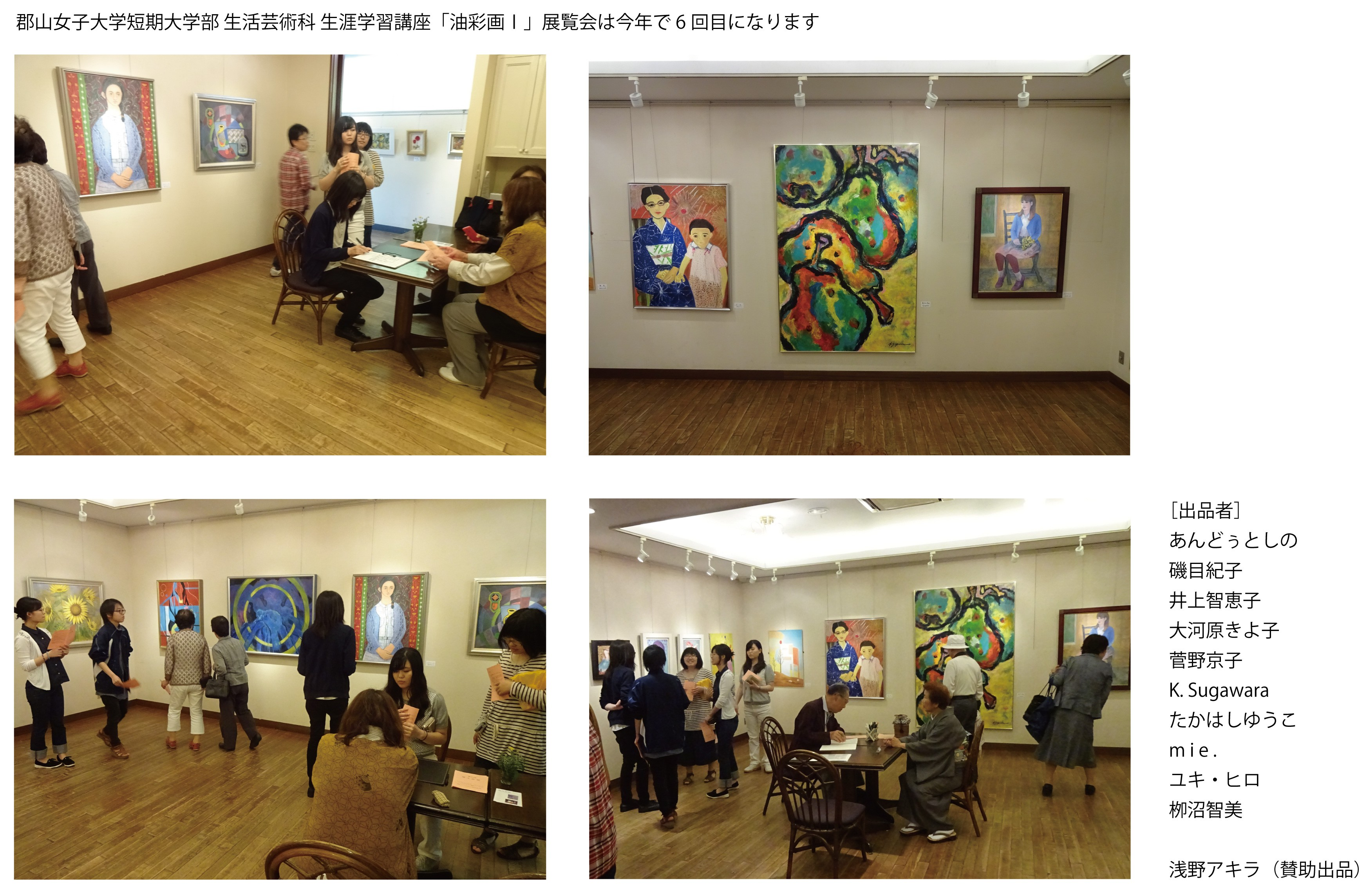 2016_遊A会展