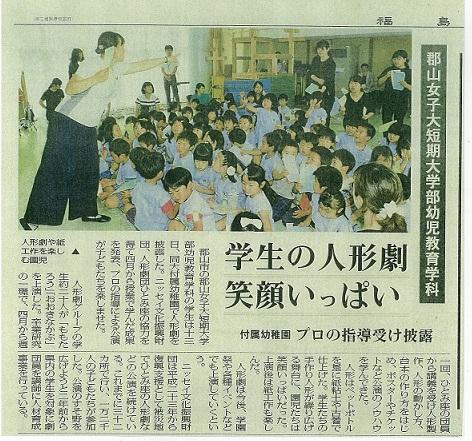 福島民報 7月15日(金)掲載
