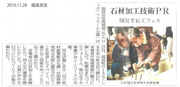 当日の模様が新聞に掲載されました。小さなお子さんも楽しそうに体験!