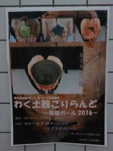 学生が制作したポスターも展示しています。