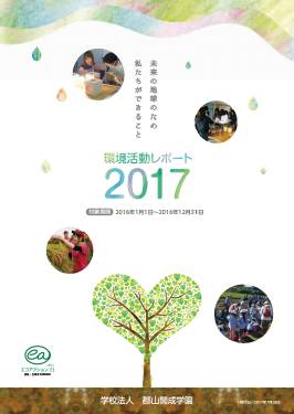 eco2017