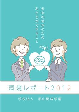 kankyou_report2012