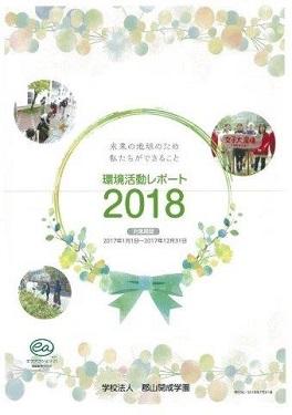 eco2018_1