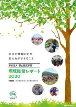 環境経営レポート2020